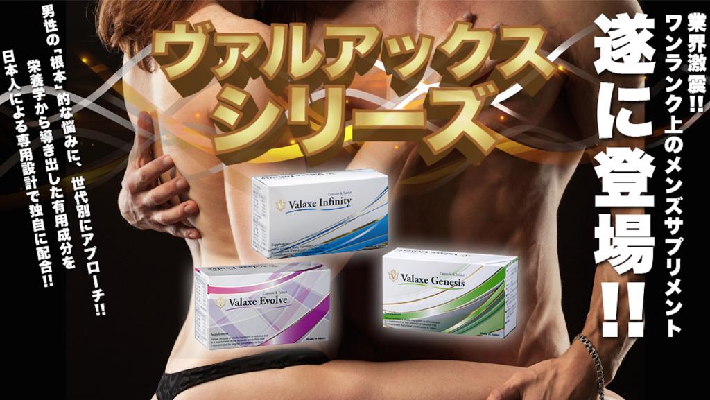 精力回復サプリ【ヴァルアックス】のレビュー・口コミ!